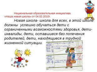 Национальная образовательная инициатива «Наша новая школа» от 04.02.2010г.