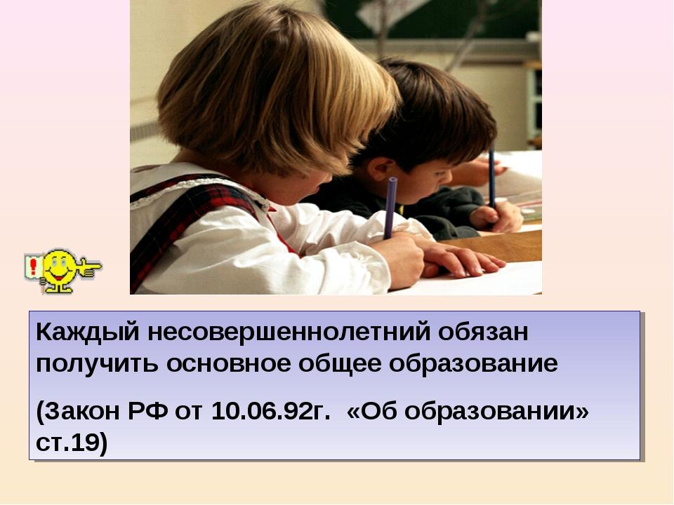 Каждый несовершеннолетний обязан получить основное общее образование (Закон Р...