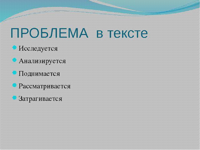 ПРОБЛЕМА в тексте Исследуется Анализируется Поднимается Рассматривается Затра...
