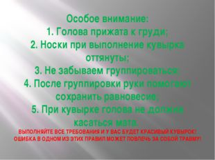 Особое внимание: 1. Голова прижата к груди; 2. Носки при выполнение кувырка о