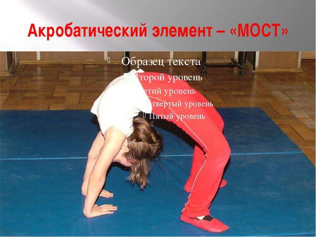 Акробатический элемент – «МОСТ»