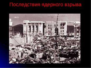 Последствия ядерного взрыва