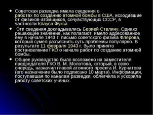 Советская разведка имела сведения о работах по созданию атомной бомбы в США,