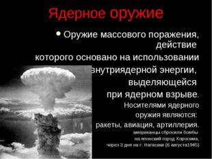 Ядерное оружие Оружие массового поражения, действие которого основано на испо