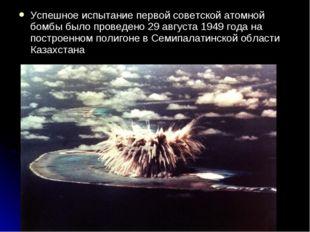 Успешное испытание первой советской атомной бомбы было проведено 29 августа 1