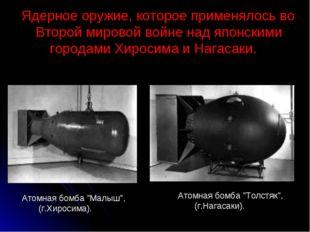 Ядерное оружие, которое применялось во Второй мировой войне над японскими го