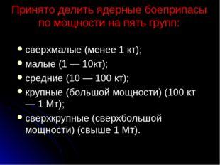 сверхмалые (менее 1 кт); малые (1 — 10кт); средние (10 — 100 кт); крупные (бо
