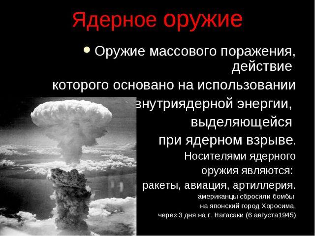 Ядерное оружие Оружие массового поражения, действие которого основано на испо...