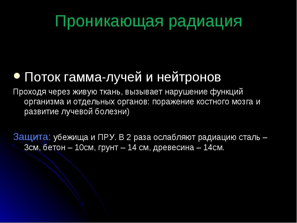 Проникающая радиация Поток гамма-лучей и нейтронов Проходя через живую ткань,...