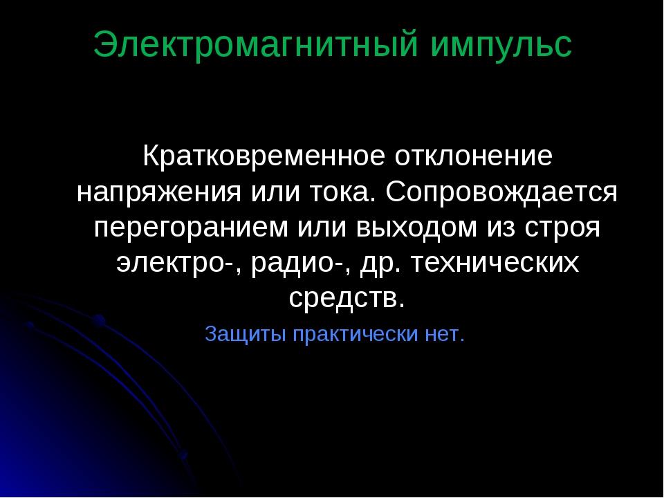 Электромагнитный импульс Кратковременное отклонение напряжения или тока. Сопр...