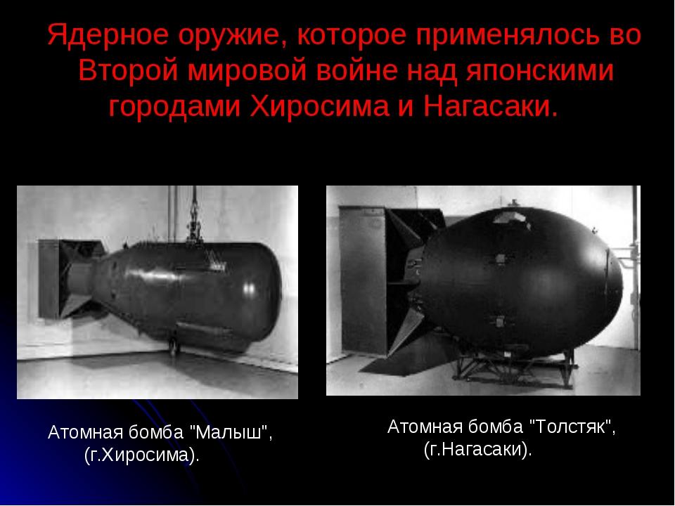 Ядерное оружие, которое применялось во Второй мировой войне над японскими го...