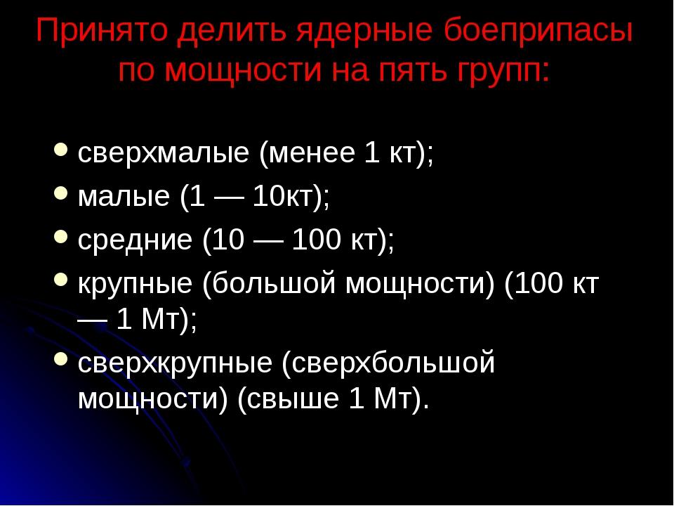 сверхмалые (менее 1 кт); малые (1 — 10кт); средние (10 — 100 кт); крупные (бо...