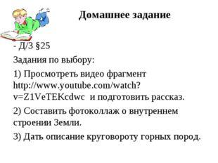 Домашнее задание - Д/З §25 Задания по выбору: 1) Просмотреть видео фрагмент h