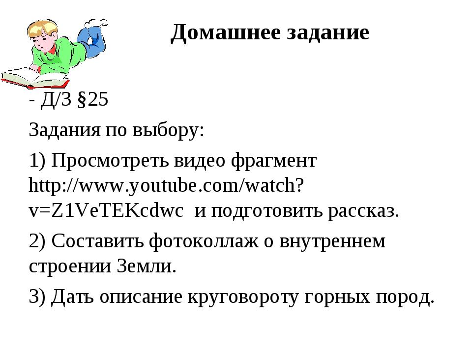 Домашнее задание - Д/З §25 Задания по выбору: 1) Просмотреть видео фрагмент h...