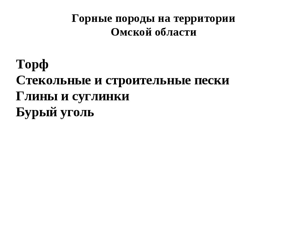 Горные породы на территории Омской области Торф Стекольные и строительные пес...