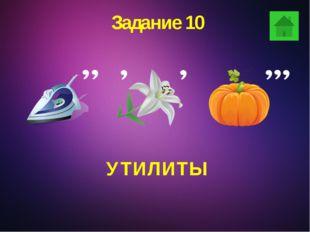 Задание 7 ФАЙЛ