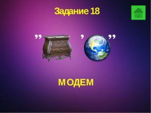 Задание 10 НАКОПИТЕЛЬ