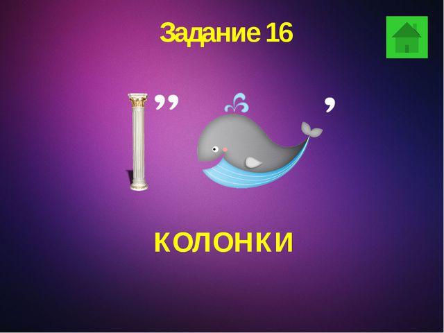 Задание 11 МОНИТОР