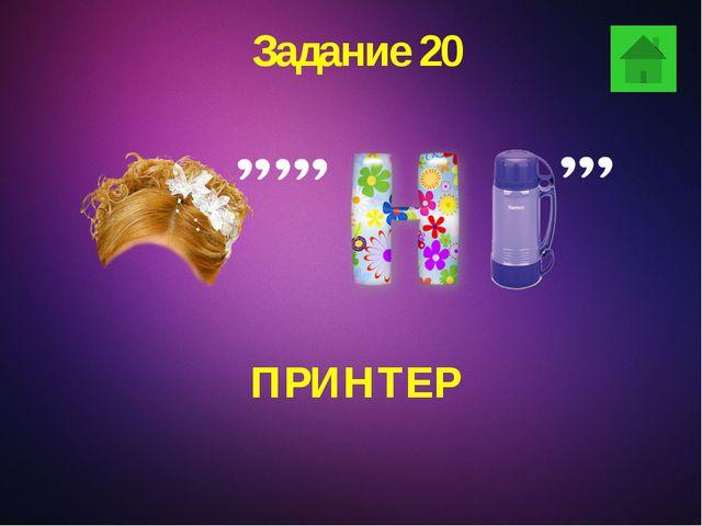 Задание 9 ВИНЧЕСТЕР