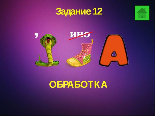 Задание 19 МЫШЬ
