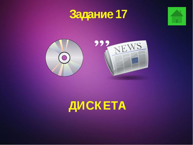 Список источников иллюстраций Фон http://www.fullhdoboi.ru/_ph/22/86160131.jp...