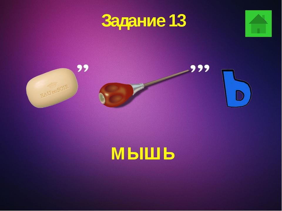 Задание 12 ПИКСЕЛЬ