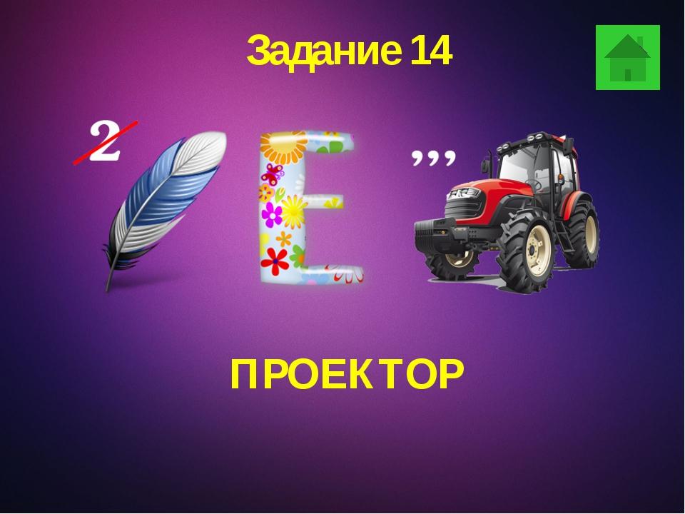 Задание 20 ПРИНТЕР