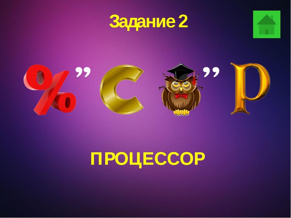 Задание 3 КУРСОР