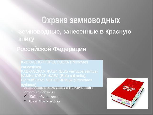 Охрана земноводных Земноводные, занесенные в Красную книгу Российской Федерац...
