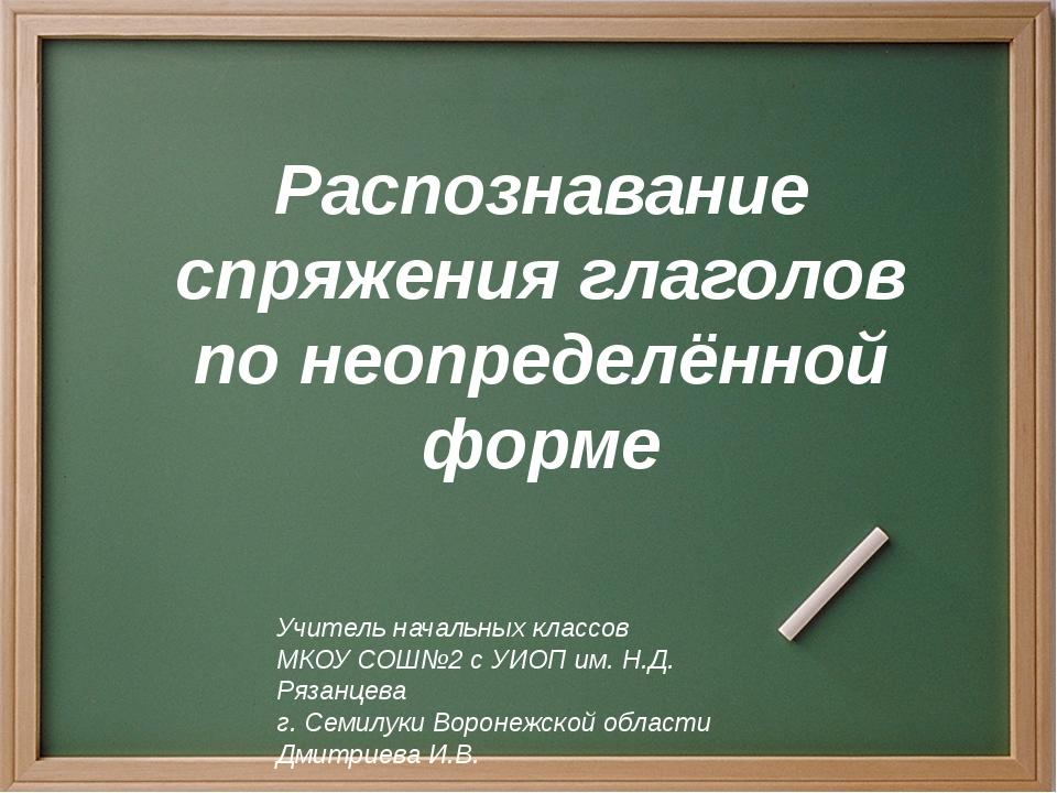 Распознавание спряжения глаголов по неопределённой форме Учитель начальных кл...