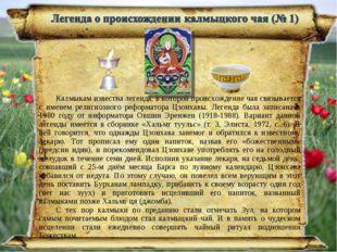 Калмыкам известна легенда, в которой происхождение чая связывается с именем р