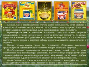 Конечно,чай в пакетикахможно считать данью современности, когда удобство и