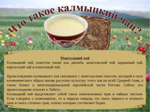 Многоликий чай Калмыцкий чай, известен также как джомба, монгольский чай, кар