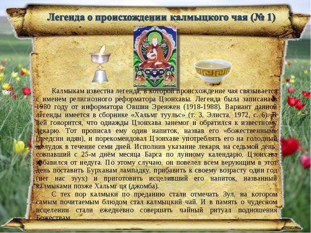 Калмыкам известна легенда, в которой происхождение чая связывается с именем р...