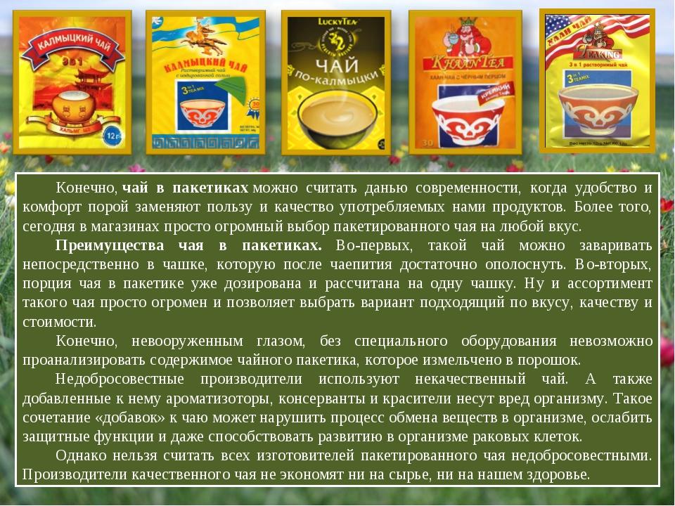 Конечно,чай в пакетикахможно считать данью современности, когда удобство и...