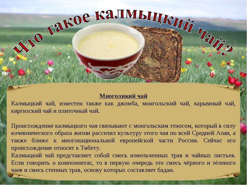 Многоликий чай Калмыцкий чай, известен также как джомба, монгольский чай, кар...