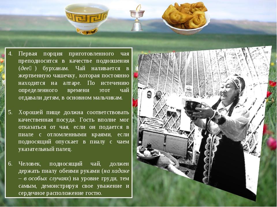 Первая порция приготовленного чая преподносится в качестве подношения (дееҗ)...