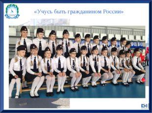«Учусь быть гражданином России»