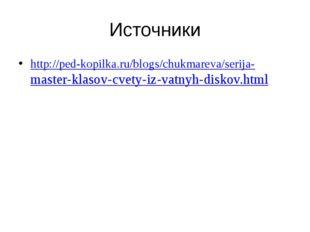 Источники http://ped-kopilka.ru/blogs/chukmareva/serija-master-klasov-cvety-i
