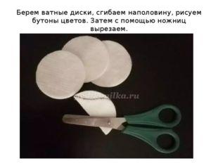 Берем ватные диски, сгибаем наполовину, рисуем бутоны цветов. Затем с помощью