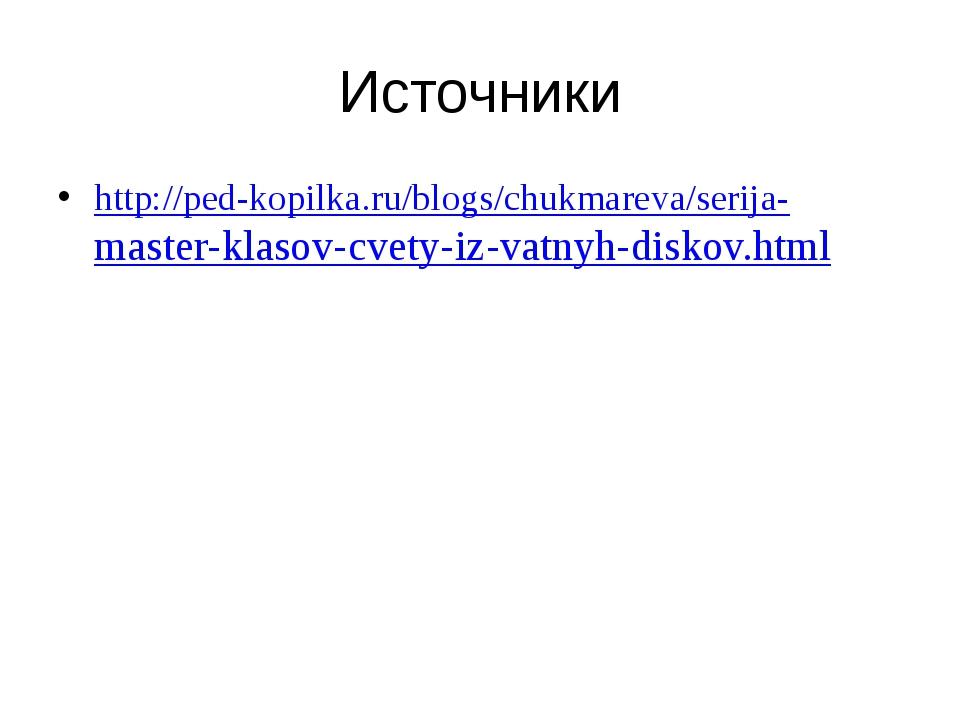 Источники http://ped-kopilka.ru/blogs/chukmareva/serija-master-klasov-cvety-i...