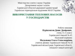 ВИКОРИСТАННЯ ТЕПЛОВИХ НАСОСІВ У ГОСПОДАРСТВІ Роботу виконав: Нуріахметов Ден