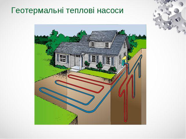 Геотермальні теплові насоси