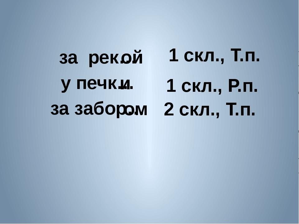 2 скл., Т.п. за рек… у печк… за забор… ой и ом 1 скл., Т.п. 1 скл., Р.п.
