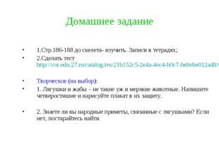 Домашнее задание 1.Стр.186-188 до скелета- изучить. Записи в тетрадях; 2.Сдел