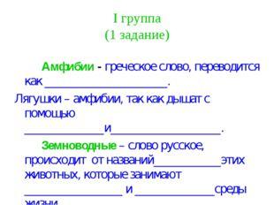 I группа (1 задание) Амфибии - греческое слово, переводится как ___________