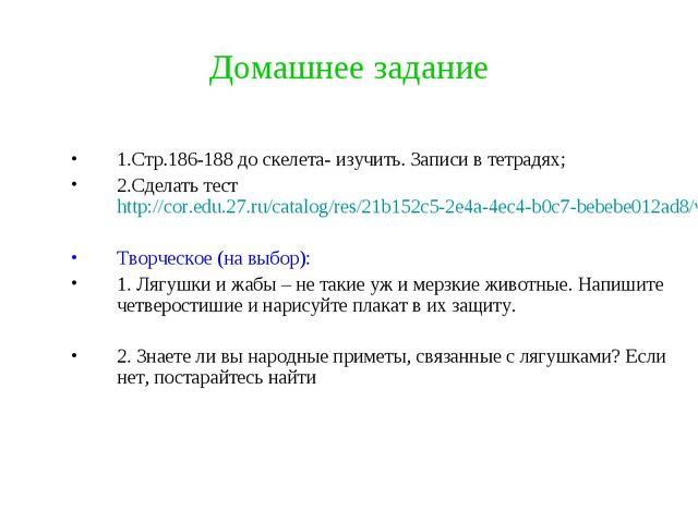 Домашнее задание 1.Стр.186-188 до скелета- изучить. Записи в тетрадях; 2.Сдел...