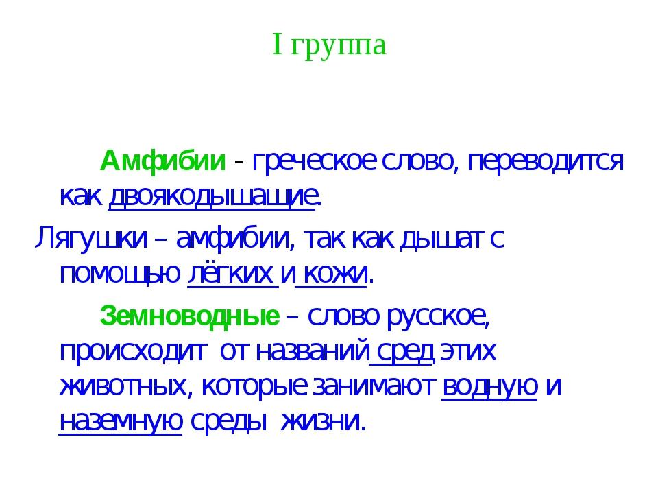 I группа Амфибии - греческое слово, переводится как двоякодышащие. Лягушки...