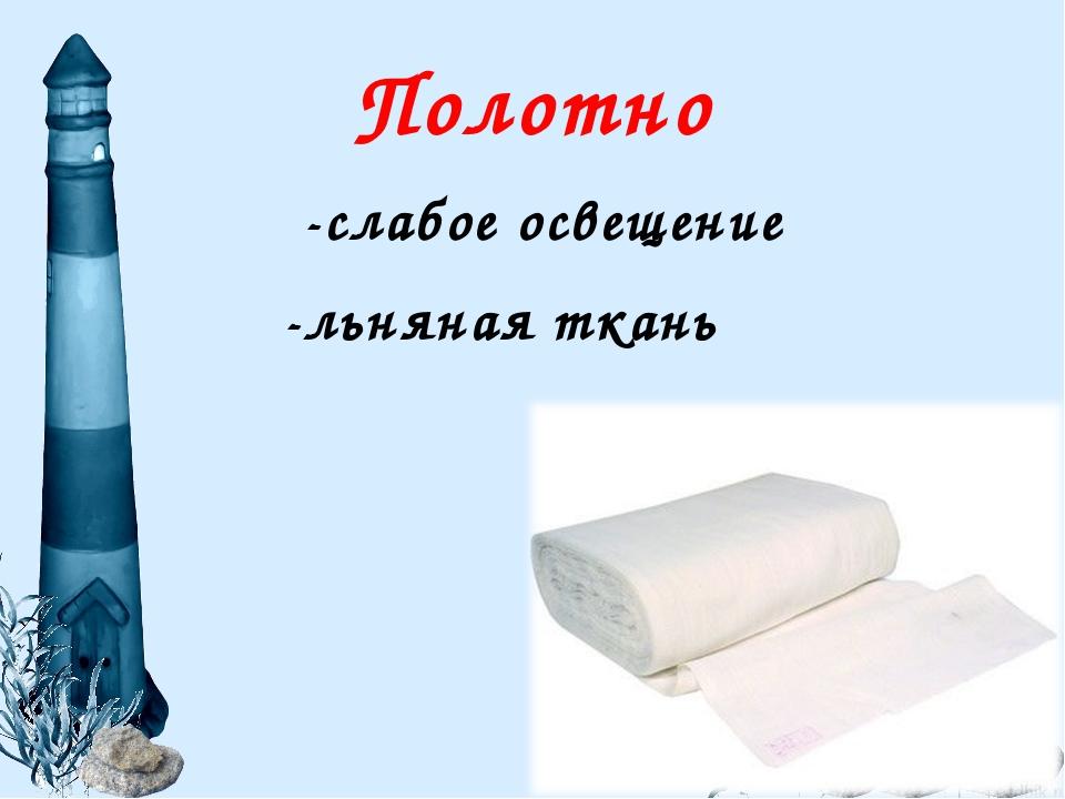 Полотно -слабое освещение -льняная ткань