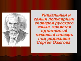 Уникальным и самым популярным словарем русского языка является однотомный то